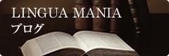LINGUA MANIA ブログ
